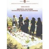 """""""Μαυρηγή"""" και Ελένη: Τελετουργίες θανάτου και αναγέννησης"""