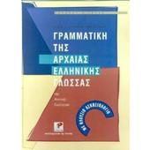 Γραμματική της αρχαίας ελληνικής γλώσσας της αττικής διαλέκτου