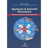 Οργάνωση και διοίκηση ναυπηγείου