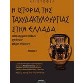 Η ιστορία της ταχυδακτυλουργίας στην Ελλάδα