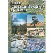 Συστήματα γεωγραφικών πληροφοριών στην οικολογία