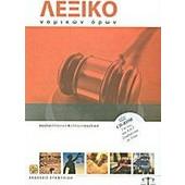 Λεξικό νομικών όρων
