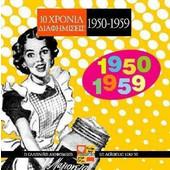 10 χρόνια διαφημίσεις 1950-1959