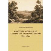 Υλοτομία ναυπηγικής ξυλείας στα δάση του Αλφειού (1829-1843)