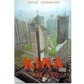 Κίνα 2000
