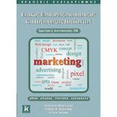 Ειδικός εμπορίας, διαφήμισης και προώθησης προϊόντων