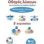 Οδηγός λύσεων για τις ασκήσεις των σχολικών βιβλίων Β΄ γυμνασίου