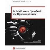 Το ΜΜΕ και η προσβολή της προσωπικότητας