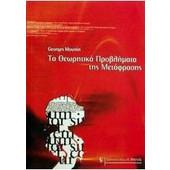 Τα θεωρητικά προβλήματα της μετάφρασης