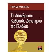 Το απάνθρωπο καθεστώς δανεισμού της Ελλάδας