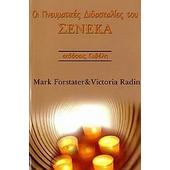 Οι πνευματικές διδασκαλίες του Σενέκα