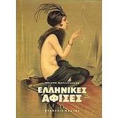 Ελληνικές αφίσες