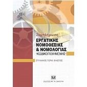 Συμπλήρωση εργατικής νομοθεσίας και νομολογίας κωδικοποιημένης