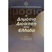 Η δημόσια διοίκηση στην Ελλάδα