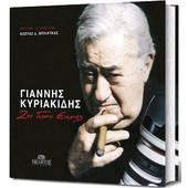 Γιάννης Κυριακίδης: Μια ζωή γεμάτη εικόνες