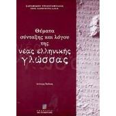 Θέματα σύνταξης και λόγου της νέας ελληνικής γλώσσας