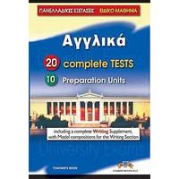 Αγγλικά: Πανελλαδικές εξετάσεις: Student