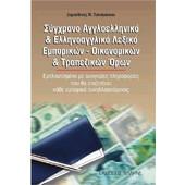Σύγχρονο αγγλοελληνικό και ελληνοαγγλικό λεξικό εμπορικών, οικονομικών και τραπεζικών όρων