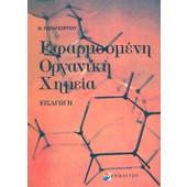 Εφαρμοσμένη οργανική χημεία