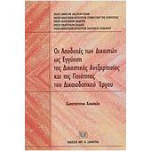 Οι αποδοχές των δικαστών ως εγγύηση της δικαστικής ανεξαρτησίας και της ποιότητας του δικαιοδοτικού έργου