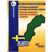 Σουηδο-ελληνικό, ελληνο-σουηδικό λεξικό