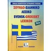Σουηδο-Ελληνικό λεξικό