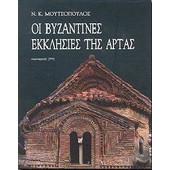 Οι βυζαντινές εκκλησίες της Άρτας