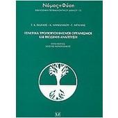Γενετικά τροποποιημένοι οργανισμοί και βιώσιμη ανάπτυξη