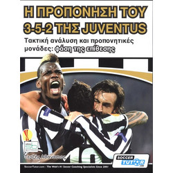 0345e740708 Η προπόνηση του 3-5-2 της Juventus