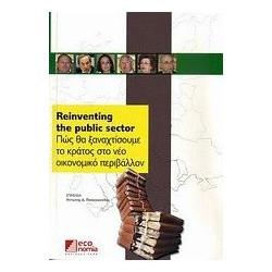 Reinventing the Public Sector