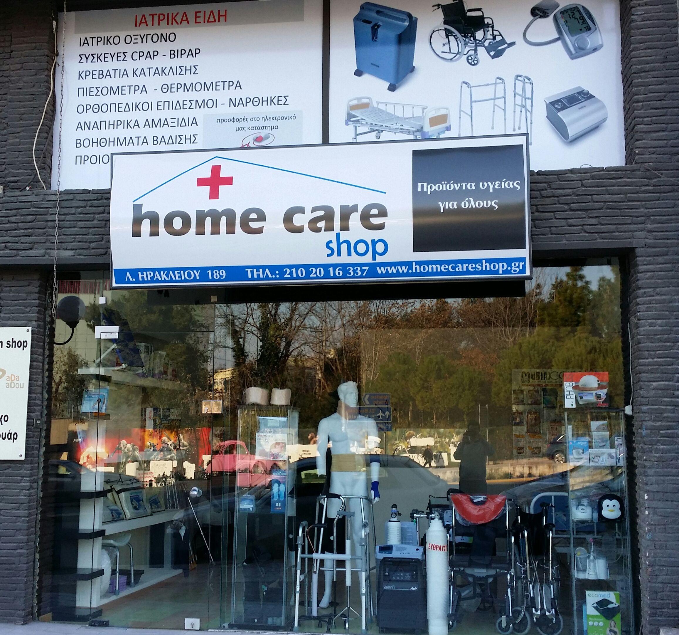 53109bd11a7 Homecareshop | BestPrice.gr