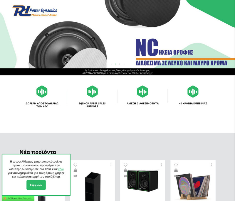 Djshop screenshot
