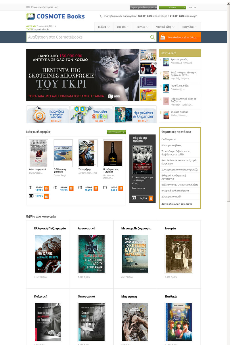 Cosmotebooks screenshot