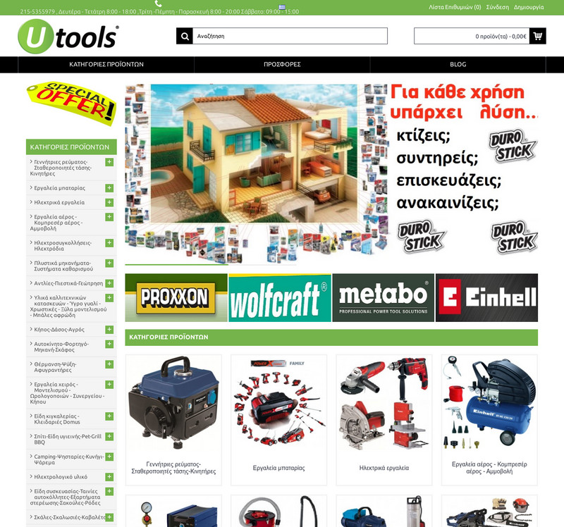 Utools screenshot
