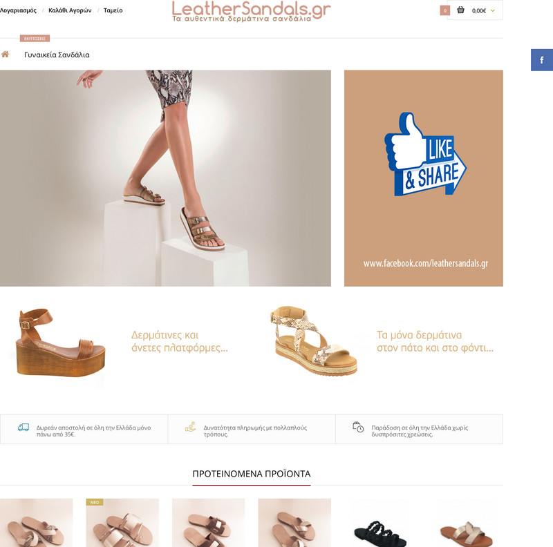 Leathersandals.gr screenshot