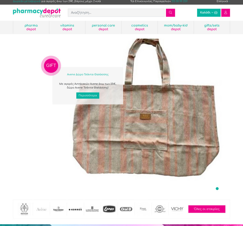 Pharmacydepot screenshot