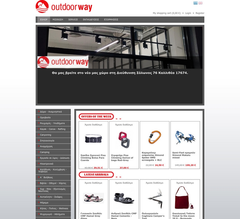 Outdoorway screenshot