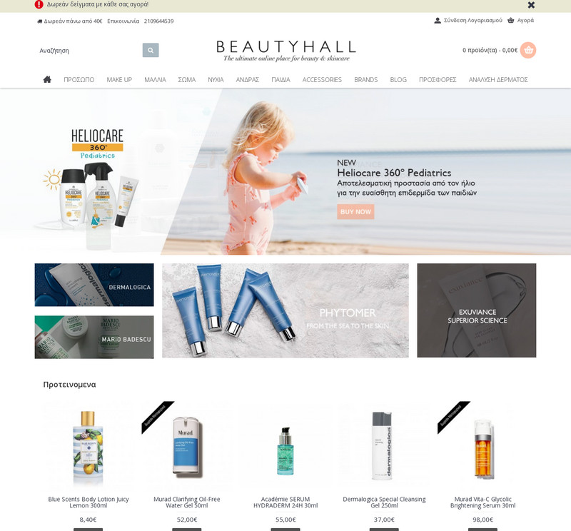 BeautyHall screenshot
