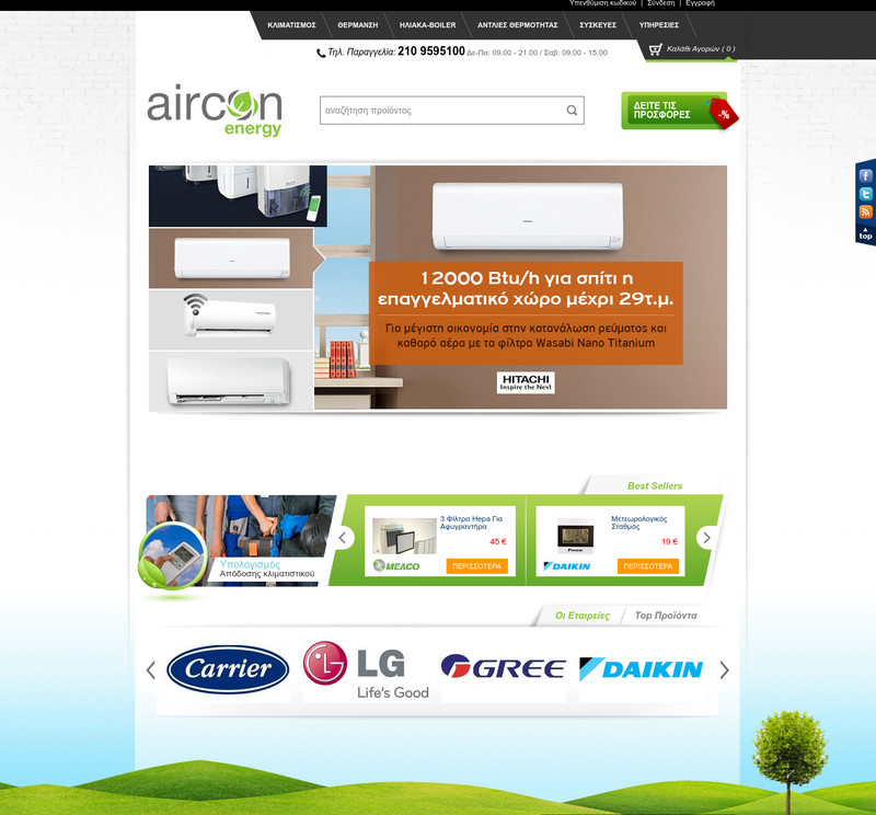 Airconenergy screenshot