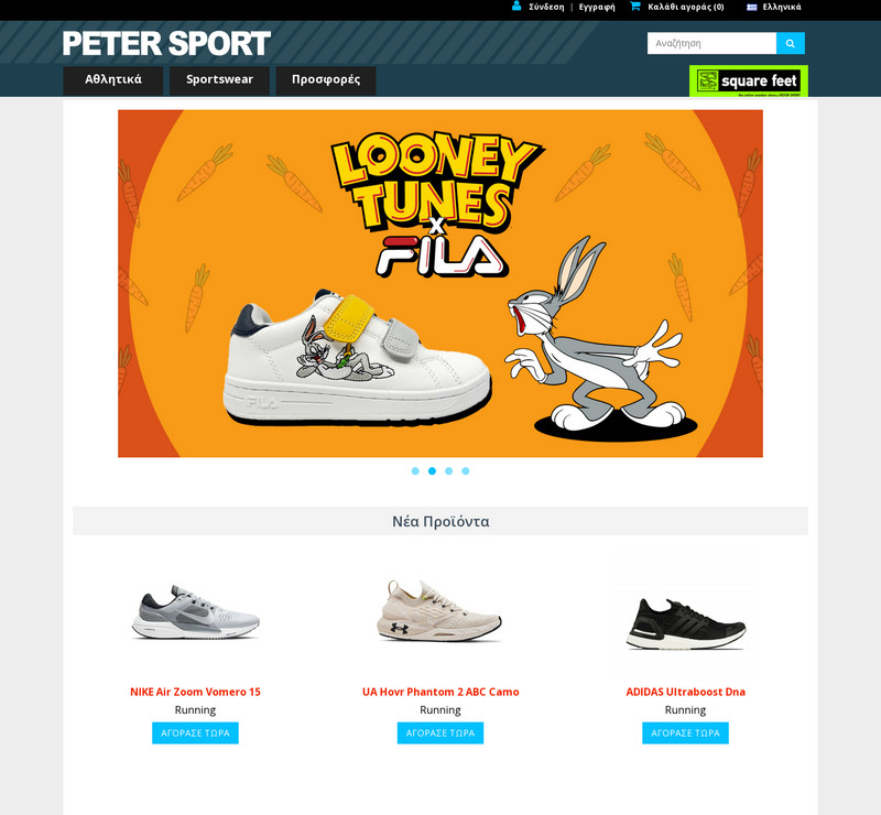 Petersport screenshot