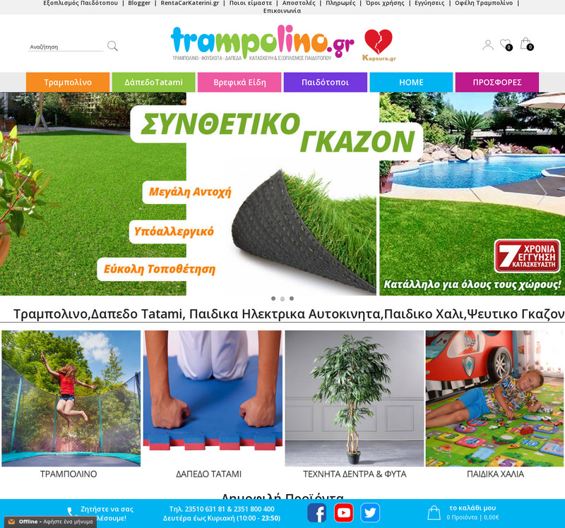 Trampolino screenshot