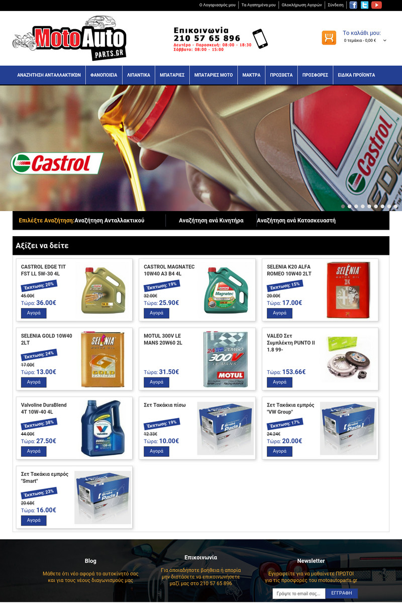 Motoautoparts screenshot
