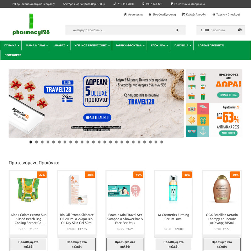 Pharmacy128 screenshot