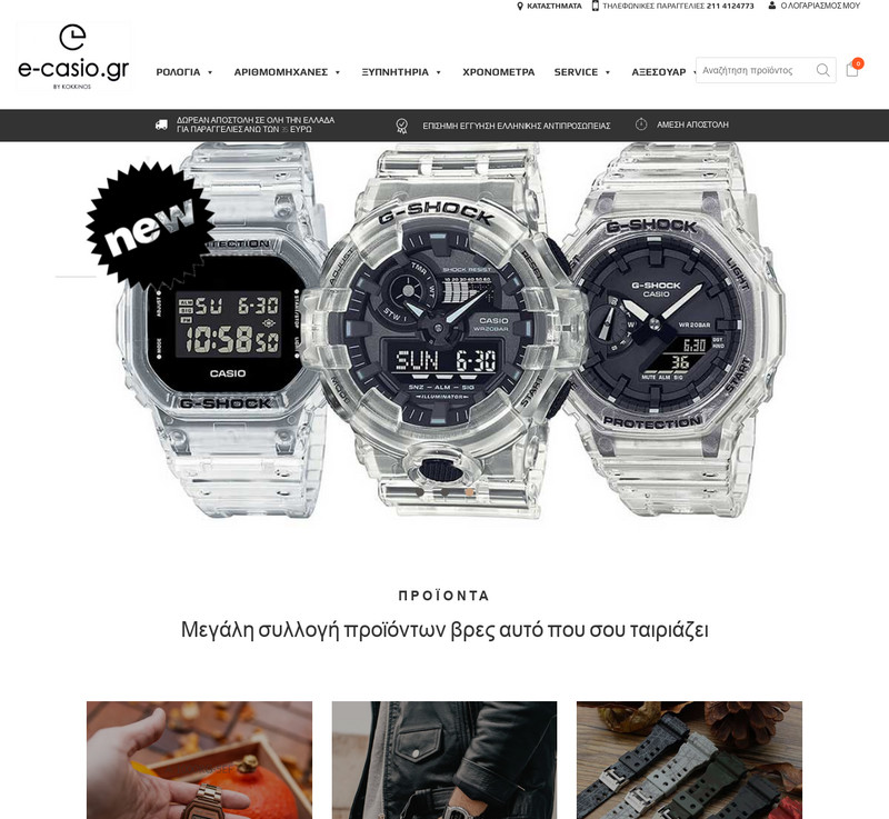 e-Casio screenshot