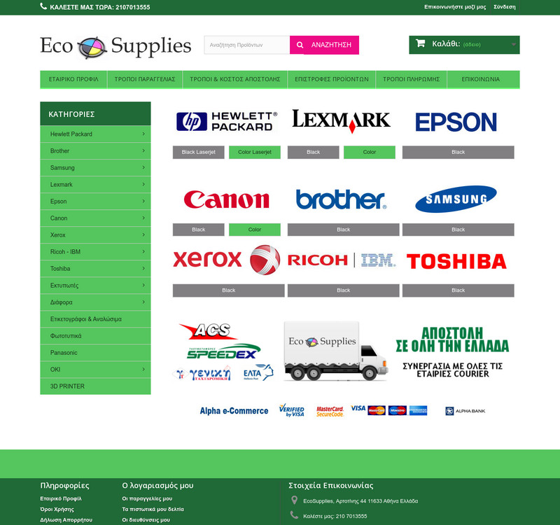 Ecosupplies screenshot