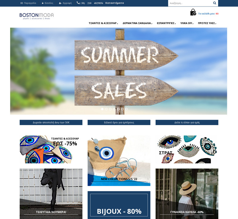 BostonModa screenshot