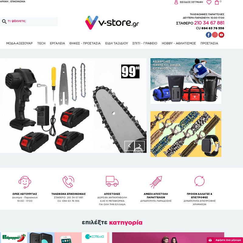 V-store screenshot
