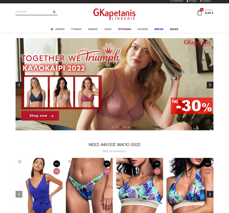 Store.Kapetanis screenshot
