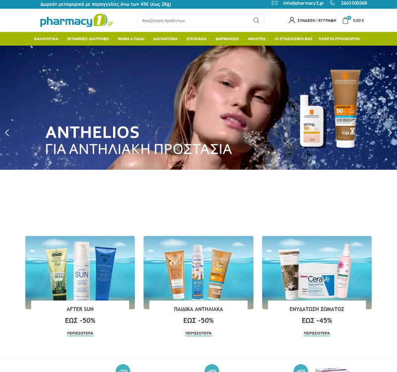 Pharmacy1 screenshot