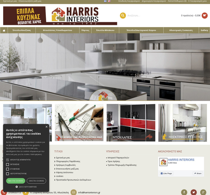 Harrisinteriors screenshot